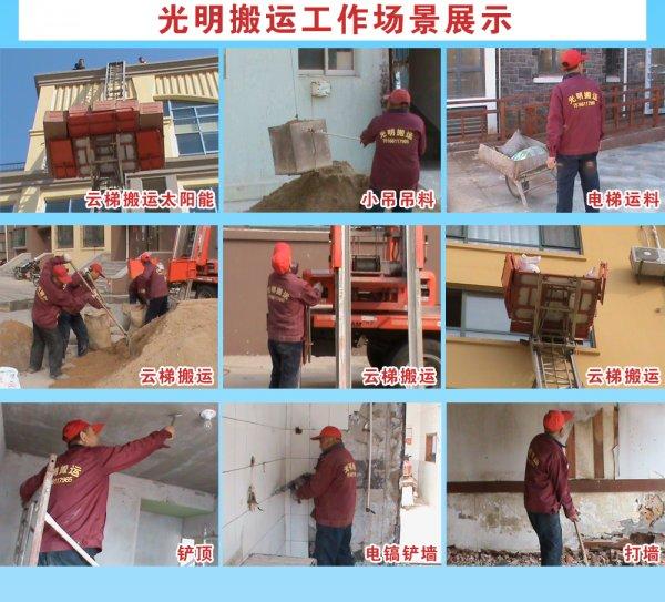 墙体改造、拆除,抠墙砖、吊沙垃圾搬运与清除等一切零杂活